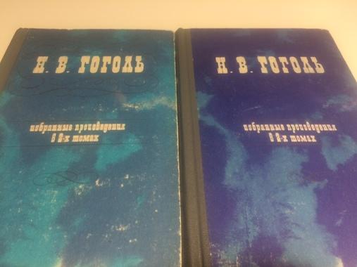 Двотомник вибраних творів М. Гоголя