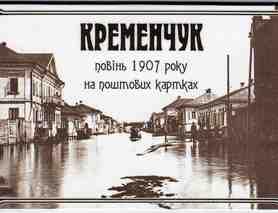 Набір карток  Кременчук Повінь 1907р