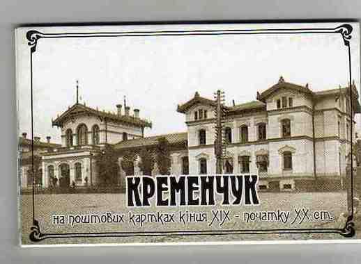 Кременчук на поштових картках 19-поч 20стр