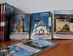 """Комплект туристичних путівників """"Туристична енциклопедія"""""""