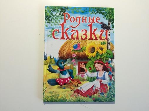 """Детская книга """"Родные сказки"""""""