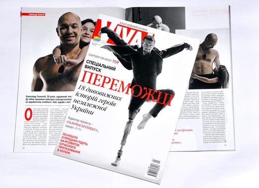 """Спецвипуск журналу Viva - """"Переможці"""""""