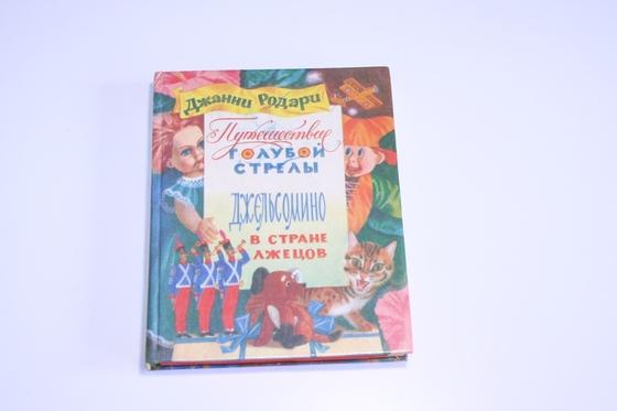 """Книжка """"Подорож блакитної стріли"""", """"Джельсоміно в країні брехунів"""""""