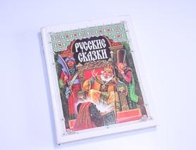 """Книжка """"Російські казки"""""""