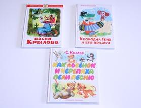 """Книжки """"Байки Крилова"""", """"Крокодил Гена та його друзі"""", """"Як левеня і черепаха співали пісню"""""""