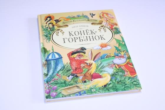 """Книжка """"Горбоконик"""""""