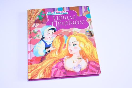 "Книжка ""Школа принцес"""