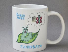 "Чашка ""Кожен Може Планувати"""