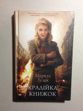 Марко Зузак - Крадійка книжок