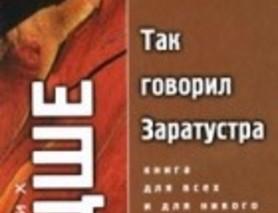 """Три книги Ф. Ницше издательства """"Философские технологии"""""""