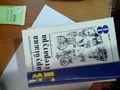 Посібник - хрестоматія Зарубіжна література 8 клас