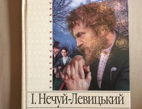 Хмари І. Нечуй-Левицький