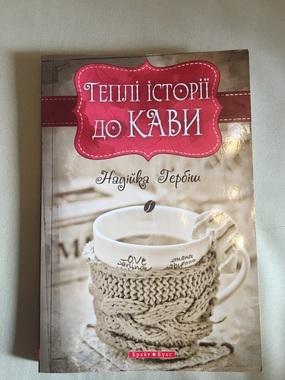 Тепоі історії до кави - Надійка Гербіш