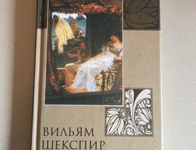 Антоний и Клеопатра Шекспир