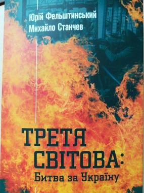 Книга «Третя Світова: битва за Україну»