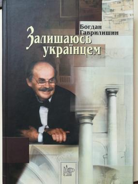 Залишаючись Українцем. Богдан Гаврилишин