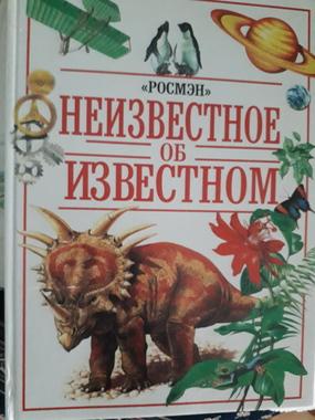 """Книга для детей """" Неизвестное об известном Животные"""""""