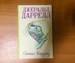 Джеральд Даррелл - Гончаки Бафуту