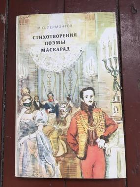 М. Лермонтов - Стихотворения Поэмы Маскарад