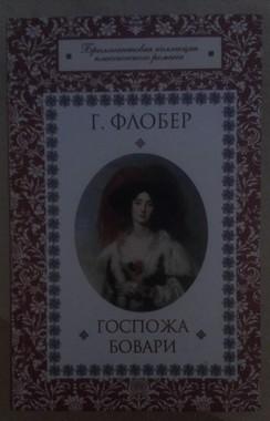 """Госпожа Бовари"" Г. Флобер"