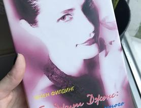 """Книга """"Дневник Бриджит Джонс: грани разумного"""""""