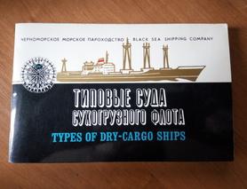 Типовые суда сухогрузного флота