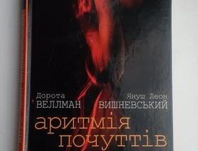 """Книга """"Аритмія Почуттів"""" Януша Вишневського"""