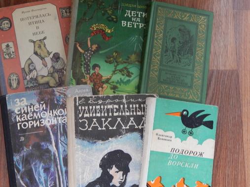 Книги для підлітків - Подорож до Ворскли, Удивительный заклад, Сын розовой медведицы та інші