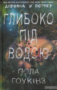 Глибоко під водою - Пола Гоукінз