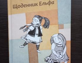 """Наталка Малетич """"Щоденник Ельфа"""""""