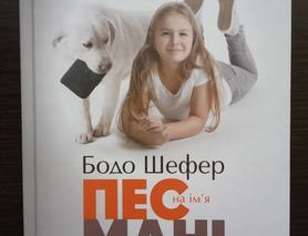 """Бодо Шефер """"Пес на ім'я Мані або Абетка Грошей"""""""
