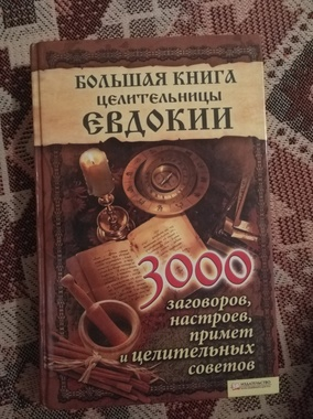 Большая книга цєлительницы Євдокии