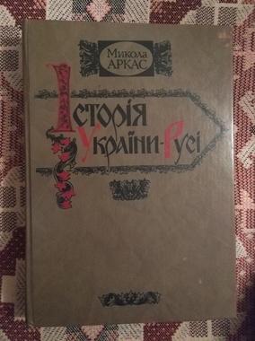 Історія України-Русі Микола Аркас