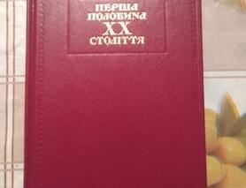 Україна. Перша половина ХХ століття. Тарас Гунчак