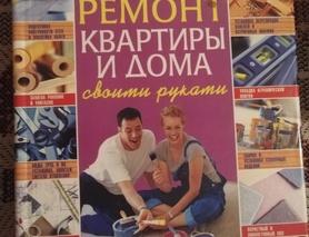 Современный ремонт квартиры и дома своими руками