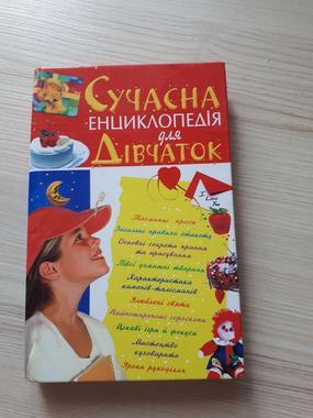 Cучасна енциклопедія для дівчаток