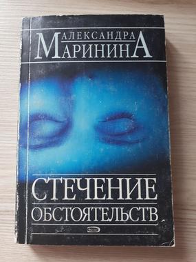 """Александра Маринина """"Стечение обстоятельств"""""""