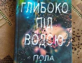 """""""Глибоко під водою"""" Пола Гоукінз"""