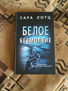 """Белое безмолвие"" Сара Лотц"