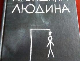 """Крейдяна людина"" С. Дж. Тюдор"