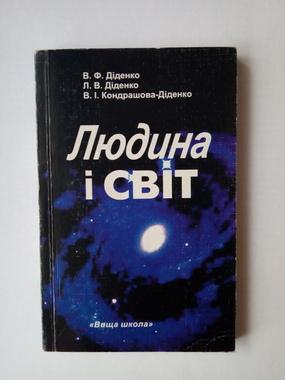 """""""Людина і світ"""" В.Ф.Діденко, Л.В. Діденко, В.І. Кондрашова-Діденко"""