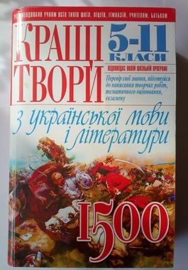 Кращі твори з української мови і літератури 5-11 класи
