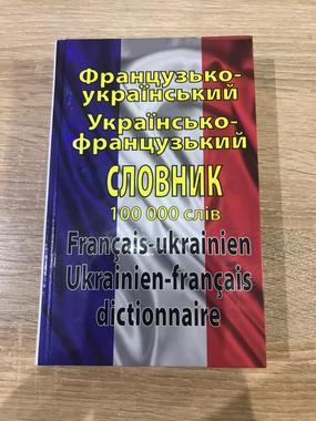 Таланов О.С. Французько-український, українсько-французький словник: 100 000 слів