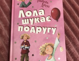Книга «Лола шукає подругу»