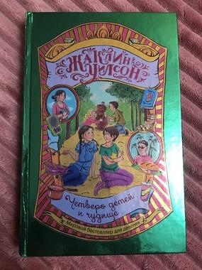 Книга «Четверо детей и чудище»