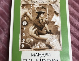 Книга «Мандри Гуллівера»