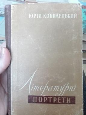 Лiтературнi портрети/Юрий Кобилецкий