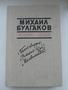 Книга '' Собачье сердце '' Михаил Булгаков