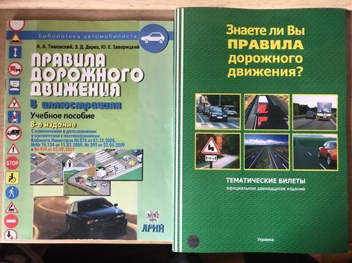 Правила дорожнього руху та білети