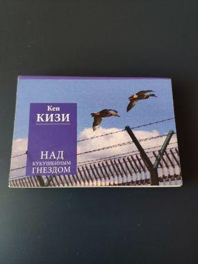 """Кен Кизи """"Над кукушкиным гнездом"""""""